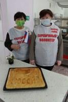 «Серебряные» волонтеры Уйского Муниципального района участвовали в акции «Испеки пирог»
