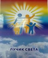 04.06.2021 года в ДК «Колос» прошел праздничный концерт «Лучик света» для приёмных семей.