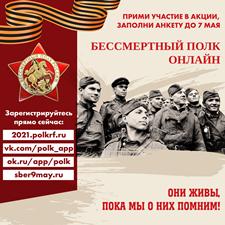 Всероссийская патриотическая акция «Бессмертный полк»