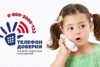 Общероссийский детский телефон доверия