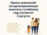 Прием заявлений на единовременную выплату к учебному году начнется 2 августа