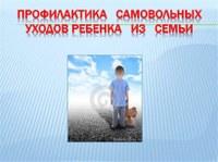 Профилактика самовольных уходов детей из семьи.